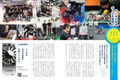 hankei_イシダ_0226