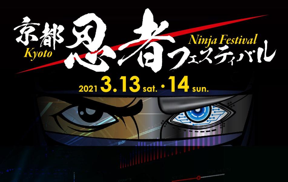 京都忍者フェスティバル2021ロゴ