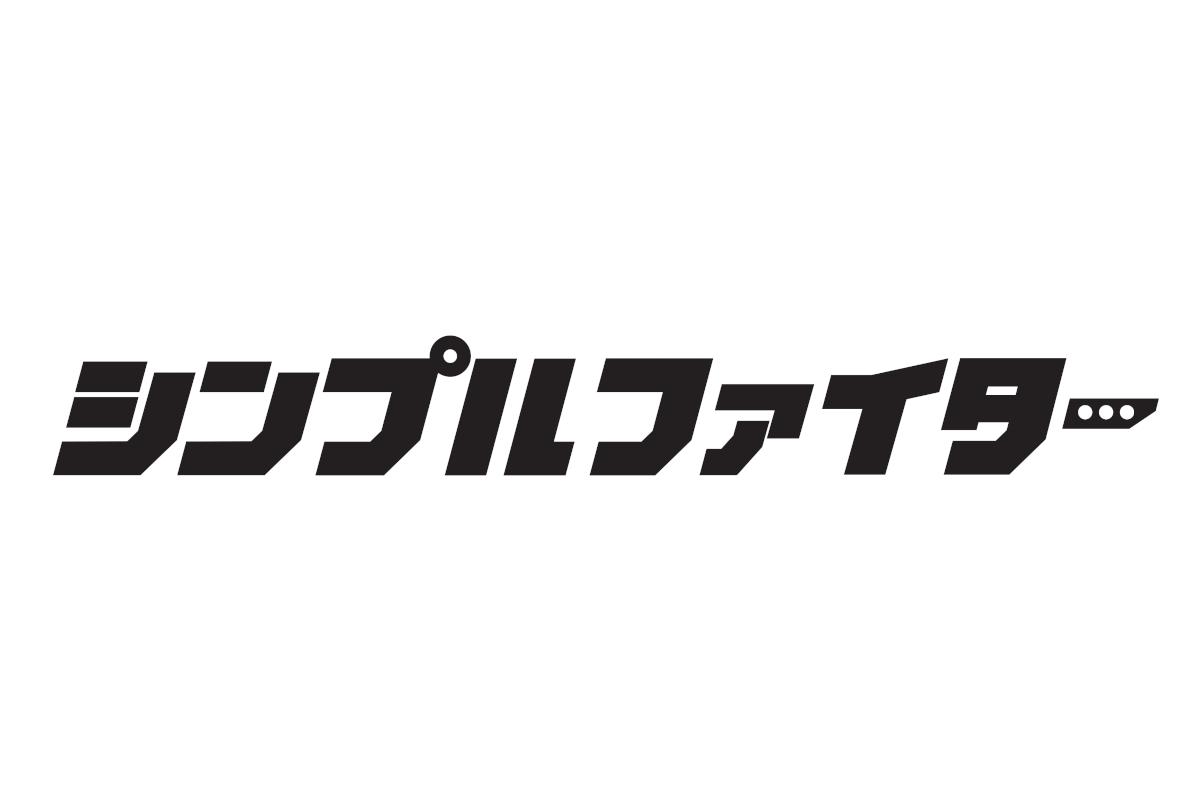 株式会社シンプルファイター様ロゴ